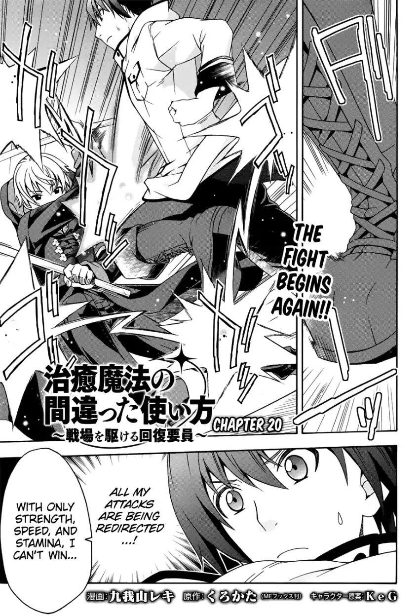 Kxvojcxfwbdjem The wrong way to use healing magic. https www manga raw club reader en the wrong way to use healing magic chapter 20 eng li